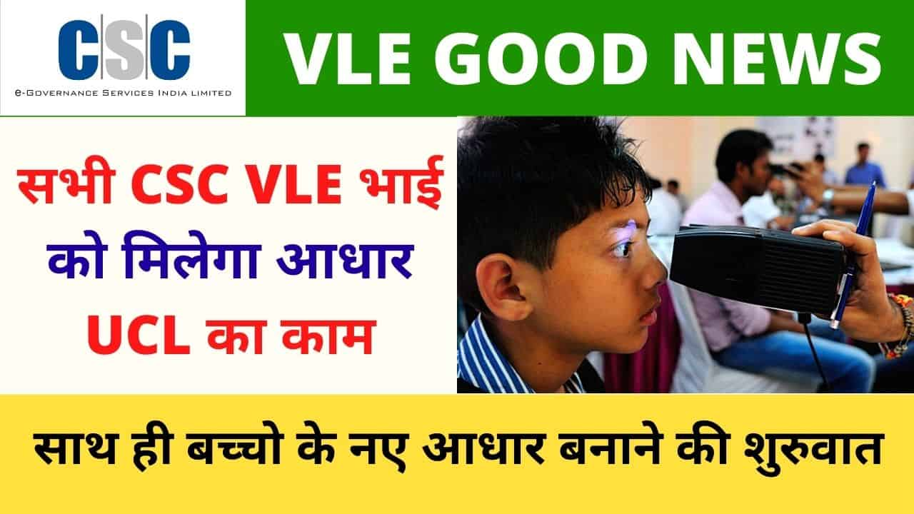 CSC Vle Aadhaar Enrollment and Correction (Update) Center Big Update Vle Society